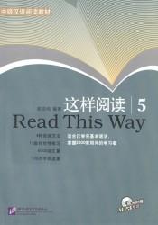 Read This way Vol.5 / Учимся читать. Сборник текстов с упражнениями. Средний уровень (2000 слов). Часть 5. Книга с CD
