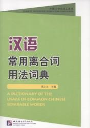 A Dictionary of the Usage of Common Chinese Separable Words / Толковый словарь отдельных слов китайского языка (в прозрачной обложке)