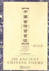 100 Ancient Chinese Poems + CD / 100 древнекитайских стихотворений + CD