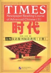 TIMES: Newspaper Reading Course of Advanced Chinese. Volume 2 / Таймз. Курс по чтению. Продвинутый уровень. Часть 2 + брошюра