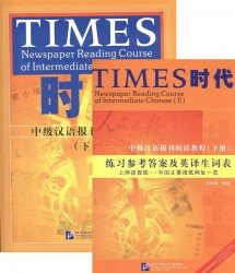 TIMES: Newspaper Reading Course of Intermediate Chinese. Volume 2 / Таймз. Курс по чтению. Средний уровень. Часть 2