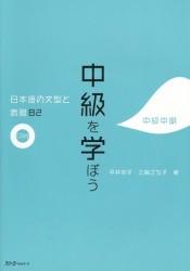 82 Japanese Sentence Patterns and Expressions. Upper-Intermediate / 82 Грамматические структуры и выражения японского языка. Уровень выше среднего (+CD)