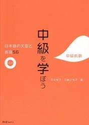 56 Japanese Sentence Patterns and Expressions. Intermediate / 56 Грамматических структур и выражений японского языка. Уровень средний (+CD) (книга на японском языке)