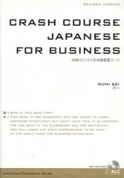 Интенсивный курс делового японского языка (+CD) (книга на английском и японском языках)