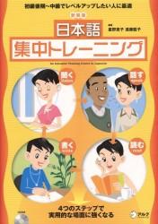 Курс интенсивной подготовки по японскому языку (+CD) (книга на японском языке)