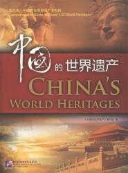 China`s World Heritage / Мировое наследие Китая (книга на английском и китайском языках)