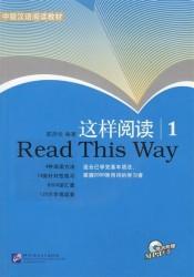 Read This Way vol.1 / Учимся читать. Сборник текстов с упражнениями. Средний уровень (2000 слов). Часть 1 (+CD) (книга на китайском языке)