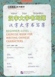 Exercise Book for Writing Chinese Characters Beginner-level/ Пропись китайских иероглифов для начинающих (книга на китайском языке)