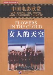 Watching the Movie and Learning Chinese: Flowers in the Cloud - Book&DVD/Смотрим фильм и учим китайский язык. Цветы в облаке - Рабочая тетрадь с упражнениями к видеокурсу (+DVD) (на китайском и англ. языках)