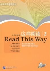 Read This Way vol.2/ Учимся читать. Сборник текстов с упражнениями. Средний уровень (2000 слов). Часть 2 (+CD) (книга на китайском языке)