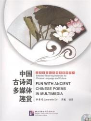 Fun with Ancient Chinese Poems in Multimedia / Древне-Китайская поэзия. Мультимедиа сборник (+CD+DVD) (книга на китайском языке)