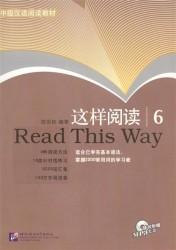 Read This Way vol.6 / Учимся читать. Сборник текстов с упражнениями. Средний уровень (2000 слов). Часть 6 (+CD) (книга на китайском языке)