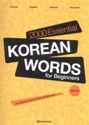 2000 Essential Korean Words for Beginners (+CD) / 2000 базовых слов корейского языка для начинающих (+CD)