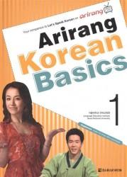 Arirang Korean Basics 1 (+CD) / Ариран. Базовый корейский. Часть 1 (+CD)
