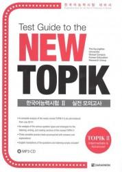 Test Guide to the New TOPIK II (+CD) / Подготовка к тесту TOPIK II нового стандарта (+CD)