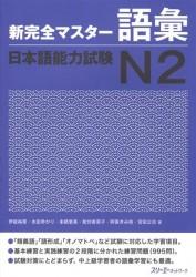 New Complete Master Series: JLPT N2 Vocabulary / Подготовка к квалифицированному экзамену по японскому языку (JLPT) N2. Работа над словарным запасом