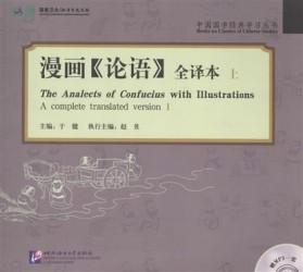 The Analects of Confucius with Illustrations / Сборник аналектов Конфуция с иллюстрациями (+CD) (книга на английском и китайском языках)