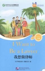 """Chinese Graded Readers (Level 3): I Want to Be a Lawyer (for Adults) / Адаптированная книга для чтения c CD (HSK 3) """"Хочу быть адвокатом"""" (книга на английском и китайском языках)"""