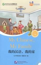 "Chinese Graded Readers (Level 3): My Chinese, My Family (for Adults) /Адаптированная книга для чтения c CD (HSK 3) ""Мой китайский, моя семья"" (книга на английском и китайском языках)"
