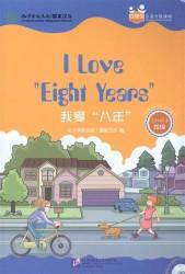 "Chinese Graded Readers (Level 4): I Love Eight Years / Адаптированная книга для чтения c CD (HSK 4) ""Я люблю ""8 лет"" (книга на английском и китайском языках)"