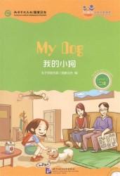 """Chinese Graded Readers (Level 2): My Dog /Адаптированная книга для чтения c CD (HSK 2) """"Моя собака"""" (книга на английском и китайском языках)"""