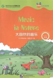 "Chinese Graded Readers (Level 5): Music in nature / Адаптированная книга для чтения c CD (HSK 5) ""Музыка природы"" (книга на английском и китайском языках)"