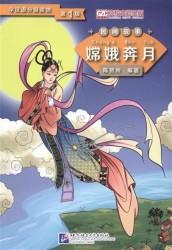 "Graded Readers for Chinese Language Learners (Folktales): Chang'e Flying to the Moon / Адаптированная книга для чтения (Народные сказки) ""Полёт Чанъэ на луну"" (книга на китайском языке)"