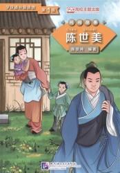 "Graded Readers for Chinese Language Learners (Folktales): Chen Shimei / Адаптированная книга для чтения (Народные сказки) ""Чэнь Ши Мей"" (книга на китайском языке)"