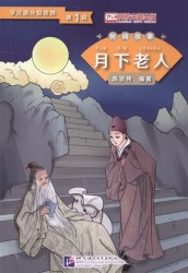 "Graded Readers for Chinese Language Learners (Folktales): The Old Man under the Moon / Адаптированная книга для чтения (Народные сказки) ""Старик под Луной"" (книга на китайском языке)"