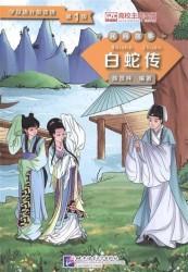 "Graded Readers for Chinese Language Learners (Folktales): Lady White Snake /Адаптированная книга для чтения (Народные сказки) ""Легенда о Белой Змее"" (книга на китайском языке)"