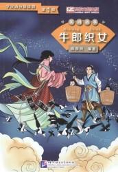 "Graded Readers for Chinese Language Learners (Folktales): The Cow Herder and the Weaver Girl /Адаптированная книга для чтения (Народные сказки) ""Пастух и дочь ткача"" (книга на китайском языке)"