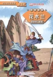 "Graded Readers for Chinese Language Learners (Folktales): Hua Mulan / Адаптированная книга для чтения (Народные сказки) ""Хуа Мулань"" (книга на китайском языке)"