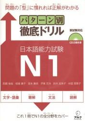 Подготовка к JPTL на уровень N1 посредством тщательной отработки заданий теста (+2CD) (книга на японском языке)
