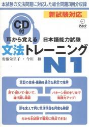 Подготовка к квалификационному экзамену по японскому языку (JLPT) на уровень N1 по грамматике (+CD) (книга на японском языке)
