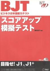 Подготовка к тесту BJT (+CD) (книга на японском языке)