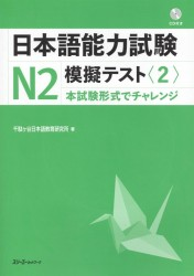The Japanese Language Proficiency Test N2 Mock Test (2) / Тренировочные тесты JLPT N2. Часть 2 (+CD) (книга на японском языке)
