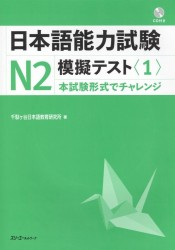 The Japanese Language Proficiency Test N2 Mock Test (1) / Тренировочные тесты JLPT N2. Часть 1 (+CD) (книга на японском языке)