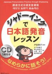 Japanese Pronunciation Practice through Shadowing / Отработка Произношения с Помощью Техники 'Shadowing' (+CD) (книга на японском языке)