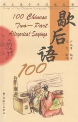 100 Chinese Two-part Allegorical Sayings / 100 китайских аллегорических высказываний (книга на китайском и английском языках)