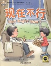 MFCS Not Right Now / Не сейчас (+CD) (книга на английском и китайском языках)