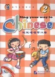 Sing Your Way to Chinese 2 / Поем сами на китайском - Книга 2 (+CD) (книга на английском и китайском языке)
