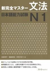 New Complete Master Series: JLPT N1 Grammar / Подготовка к квалифицированному экзамену по японскому языку (JLPT) N1 по грамматике