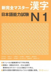 New Complete Master Series: JLPT N1 Kanji-book / Подготовка к квалифицированному экзамену по японскому языку (JLPT) N1. Практика Кандзи