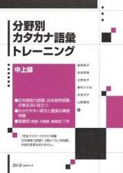 Katakana Vocabulary Training / Тренинг по Катакане-вокабулярию уровня N1 и N2 JLPT