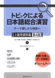 Conprehensive Japanese Practice Through Specific Topics: Advanced / Отработка практических навыков японского языка: продвинутый уровень. Дополнитльные материалы к учебнику