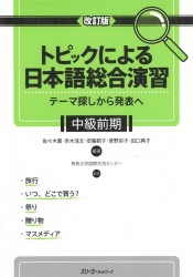 Conprehensive Japanese Practice Through Specific Topics: Lower Intermediate / Отработка практических навыков японского языка: уровень ниже среднего. Учебник