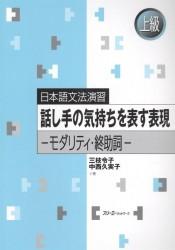 Japanese Grammar Practice: Expressions Indicating the Speaker's Feelings / Практическая грамматика японского языка продвинутого уровня: использование выражений с модальными глаголами