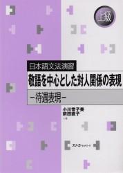 Japanese Grammar Practice: Honorific Expressions / Практическая Грамматика Японского Языка Продвинутого Уровня: Формы Вежливости
