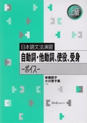 Japanese Grammar Practice: Verbs and Verbs Forms / Практическая грамматика японского языка продвинутого уровня: Переходные и непереходные глаголы. Активный и пассивный залог