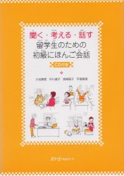 Listening, Thinking, Talking: Japanese Conversation for Overseas Beginner (+CD) / Разговорный японский язык: начальный уровень. Учебник + CD